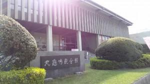 周辺施設(市民会館)
