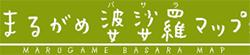 丸亀市観光協会 まるがめ婆娑羅マップ